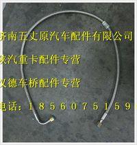 陕汽德龙11.5m用气软管组