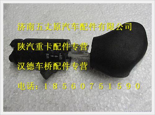 陕汽德龙12档变速器换档手柄/SZ922000947