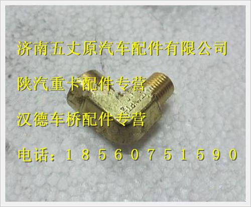 陕汽德龙90°单卡套弯头/SZ955001027
