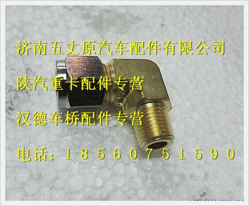 陕汽德龙90°弯头/SZ955001024