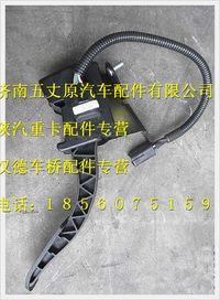 陕汽德龙F2000国三车吊挂式油门踏板