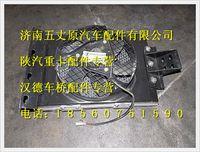 陕汽德龙F3000侧置冷凝器总成