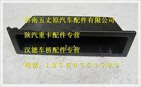 陕汽德龙F3000大杂物盒