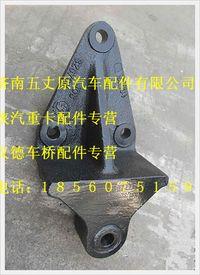 陕汽德龙M3000稳定杆支架总成