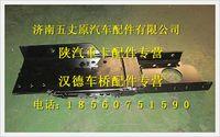 陕汽德龙奥龙保险杠前托架总成(右)