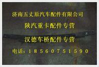 陕汽德龙奥龙弹簧钢板前三片