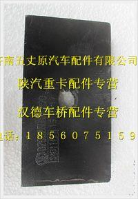 陕汽德龙钢板弹簧垫板
