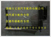 陕汽德龙空滤器托架