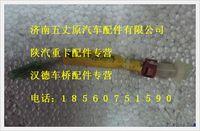陕汽德龙压缩机电磁开关连接线