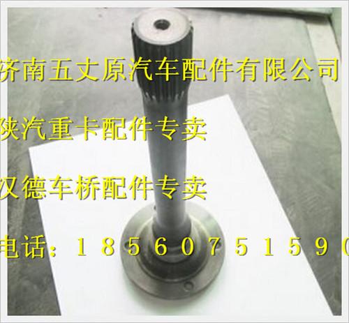 陕汽汉德HD469桥贯通轴/DZ9114320905