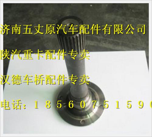 陕汽汉德MAN桥贯通轴/81356040021