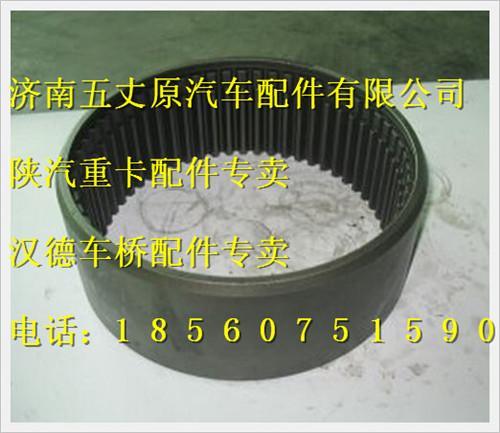 陕汽汉德MAN桥内齿圈/81351110021