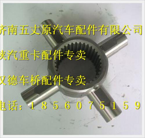 陕汽汉德MAN桥十字轴/81356080025