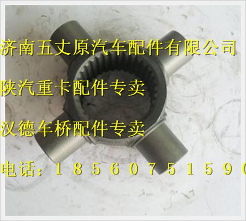 陕汽汉德车桥469桥十字轴/HD469-2510014