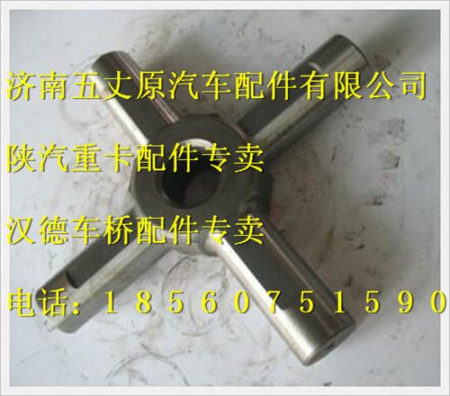 陕汽汉德车桥485桥十字轴【各式车桥】/81356080021