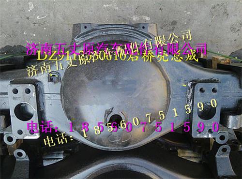 陕汽德后桥壳总成DZ9112330610/DZ9112330186