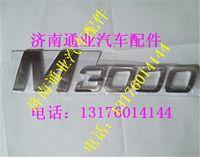 陕汽德龙M3000字标