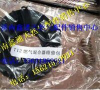 重汽T12燃气混合器维修包