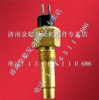 潍柴发动机水温传感器612600090358