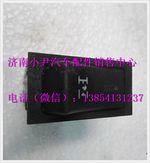 陕汽德龙取力器翘板开关DZ9200581025