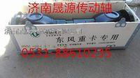 东风天龙大力神传动轴2202010K0801