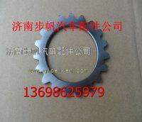 重汽变速箱花键挡片 /AZ2210040012