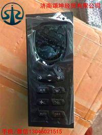 控制面板总成WG1664820003
