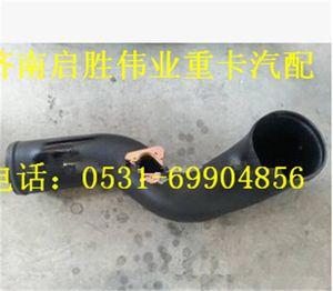 重汽豪沃T5G空滤器出气管 752W08201-0002