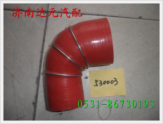 重汽豪运中冷器胶管 /NZ953150003