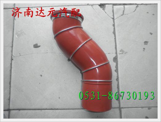 重汽豪沃HOWO10款中冷器胶管 /AZ9725530190
