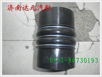 重汽豪沃HOWO08款中冷器胶管