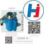 转向助力泵    2020839