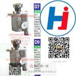 转向助力泵 3407A81DP3-010