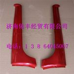 重汽豪沃A立柱装饰板右WG1642110020