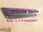 重汽豪沃T7H驾驶室前面板中网WG1664112061