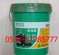 重汽长效防冻液(-45,20KG/桶)