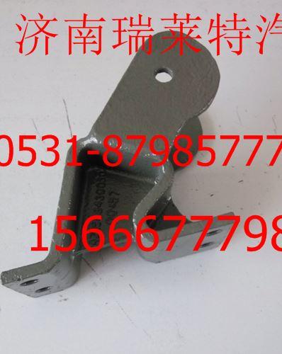 重汽金王子前悬支架总成(左)/AZ1608430030