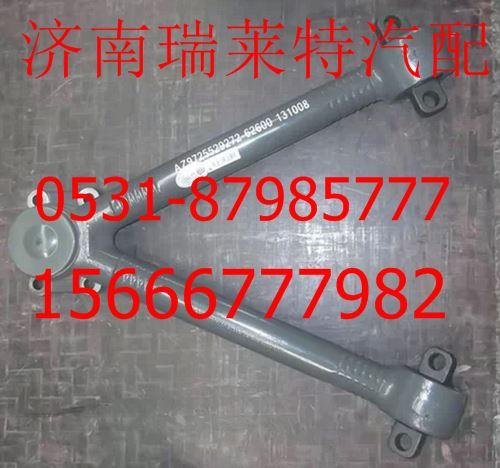 重汽豪沃V型推力杆总成/AZ9725529272