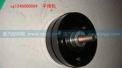 紧急求购 图号为 VG1246060004 的 平惰轮