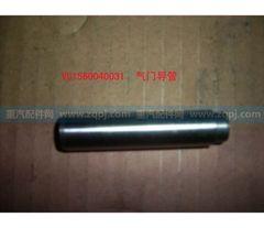 紧急求购 图号为 VG1560040031 的 气门导管