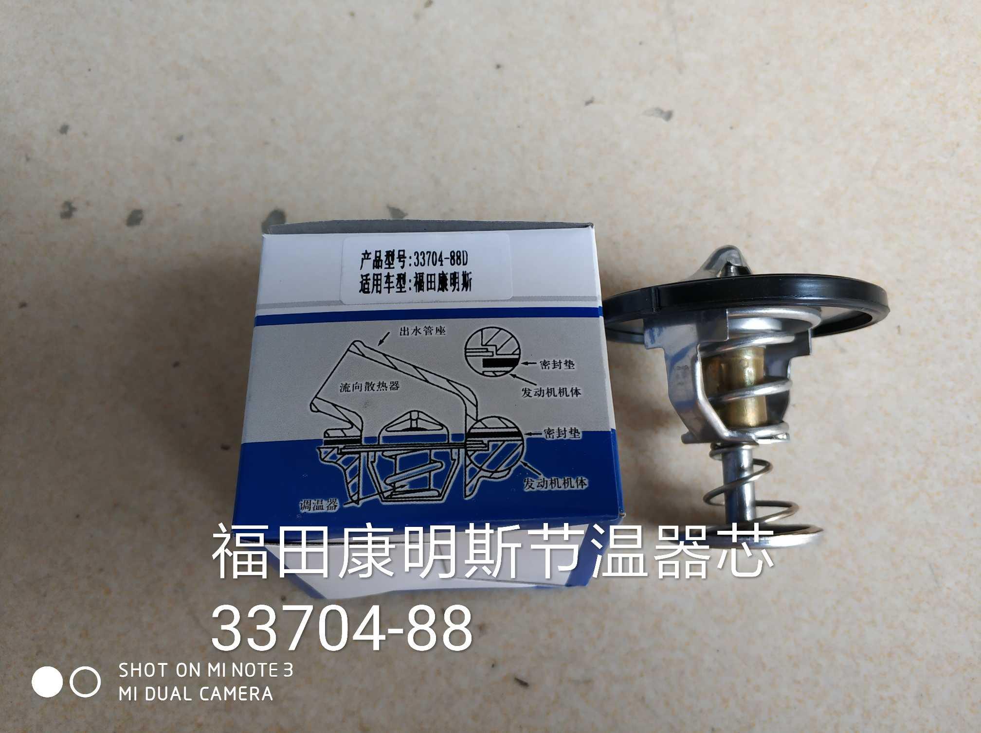 福田康明斯节温器芯33704-88