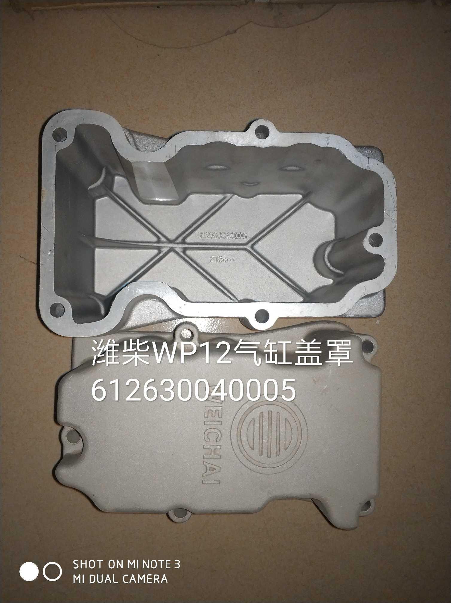 潍柴WP12气缸盖罩612630040005