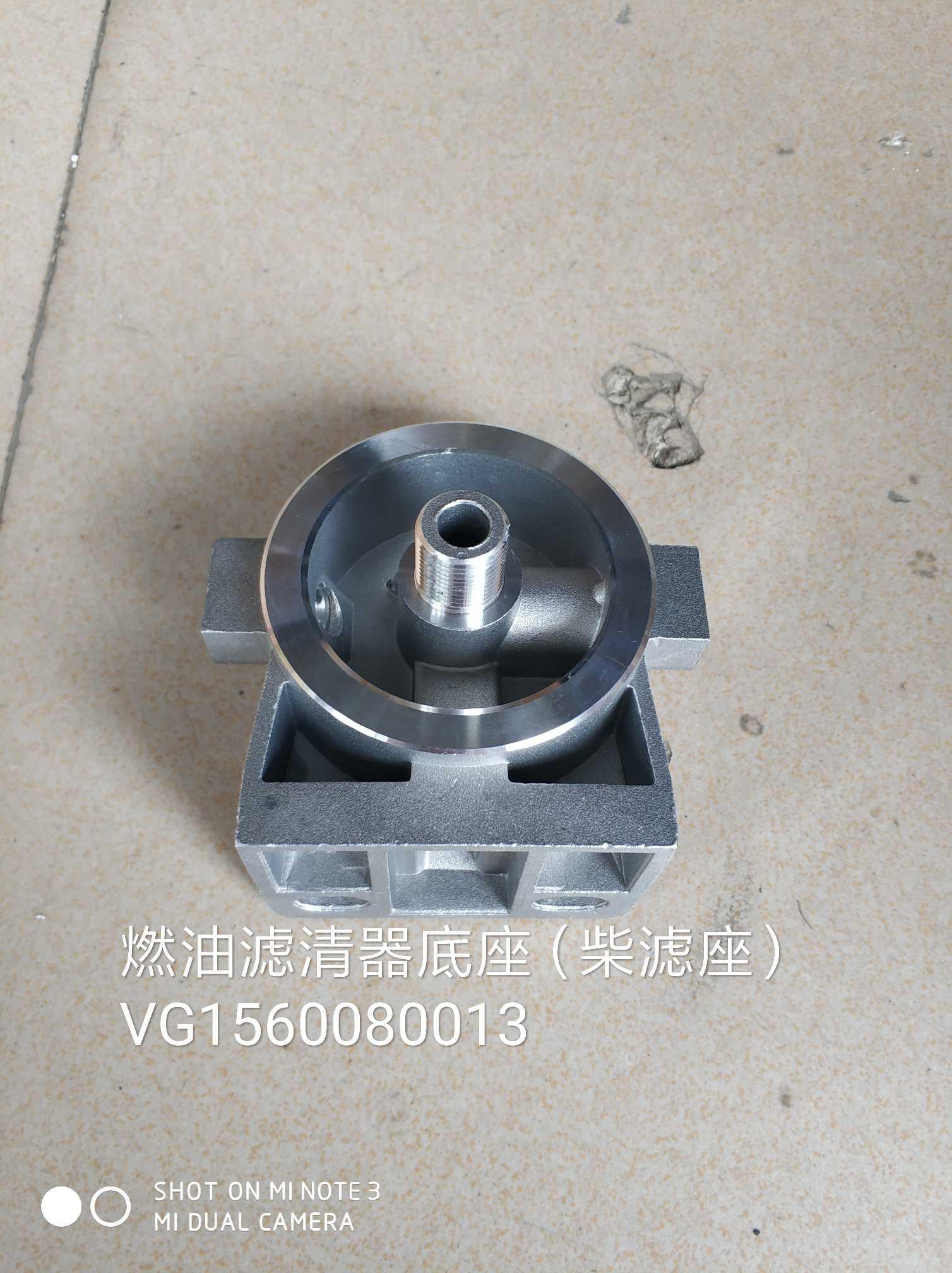 燃油滤清器底座VG1560080013
