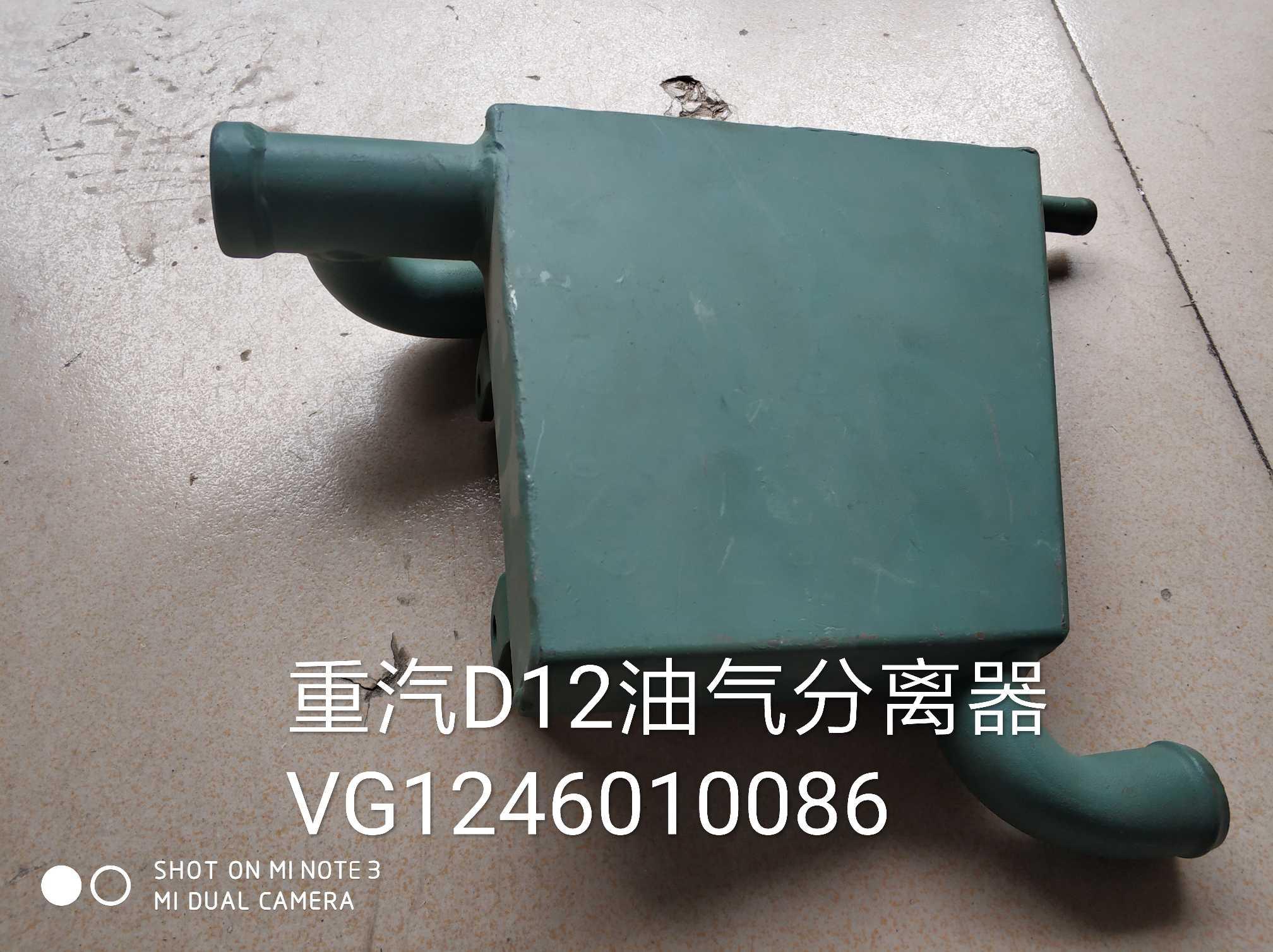 重汽D12油气分离器VG1246010086