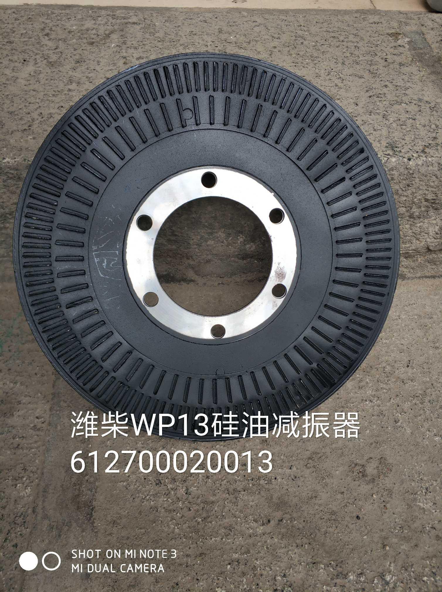 潍柴WP13硅油减振器612700020013
