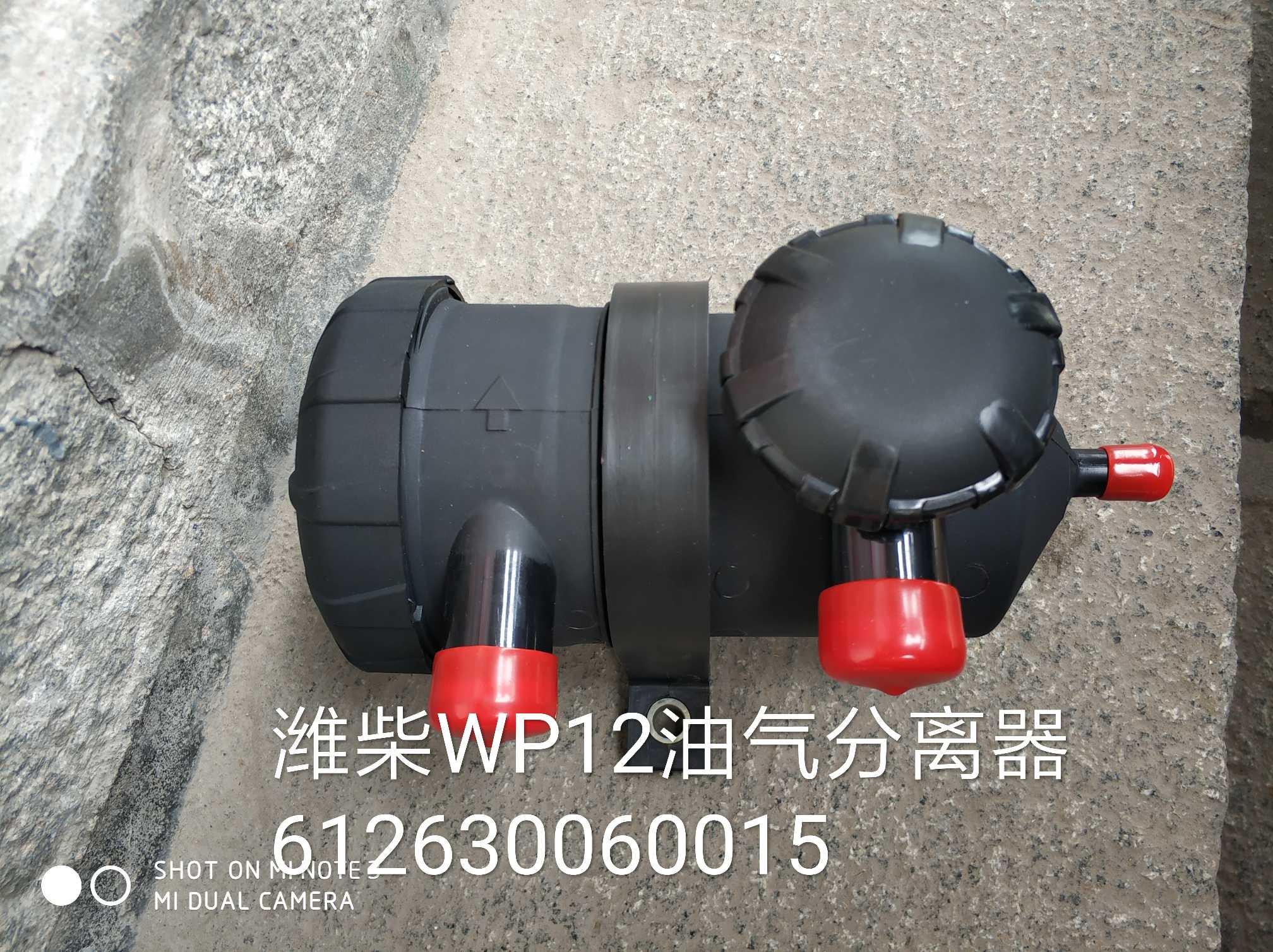 潍柴WP12油气分离器612630060015