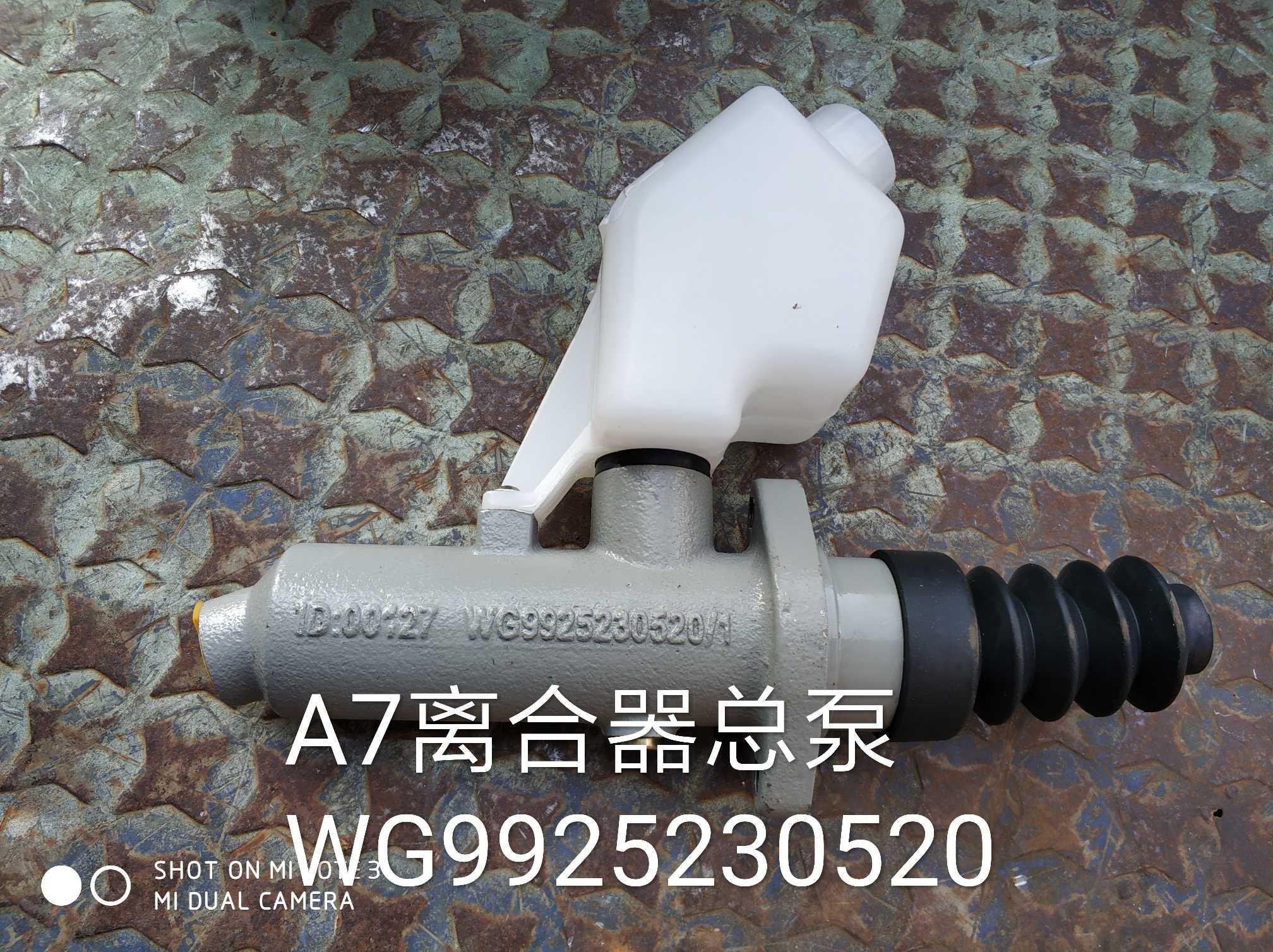 重汽A7离合器总泵WG9925230520