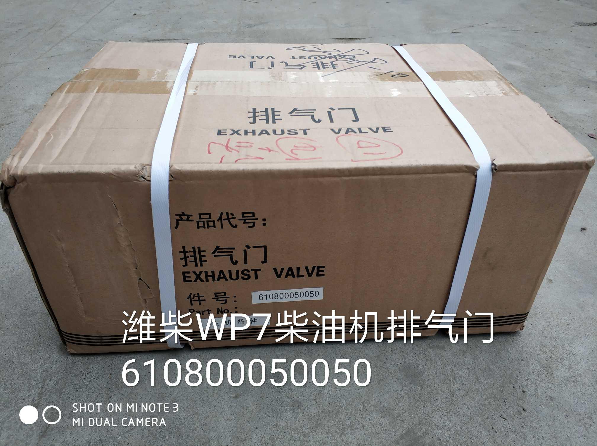 潍柴WP7柴油机排气门610800050050
