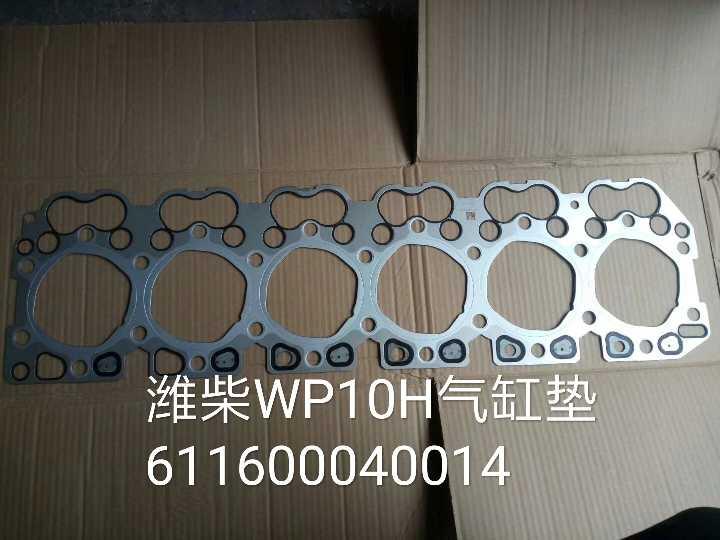 潍柴WP10H气缸垫611600040014