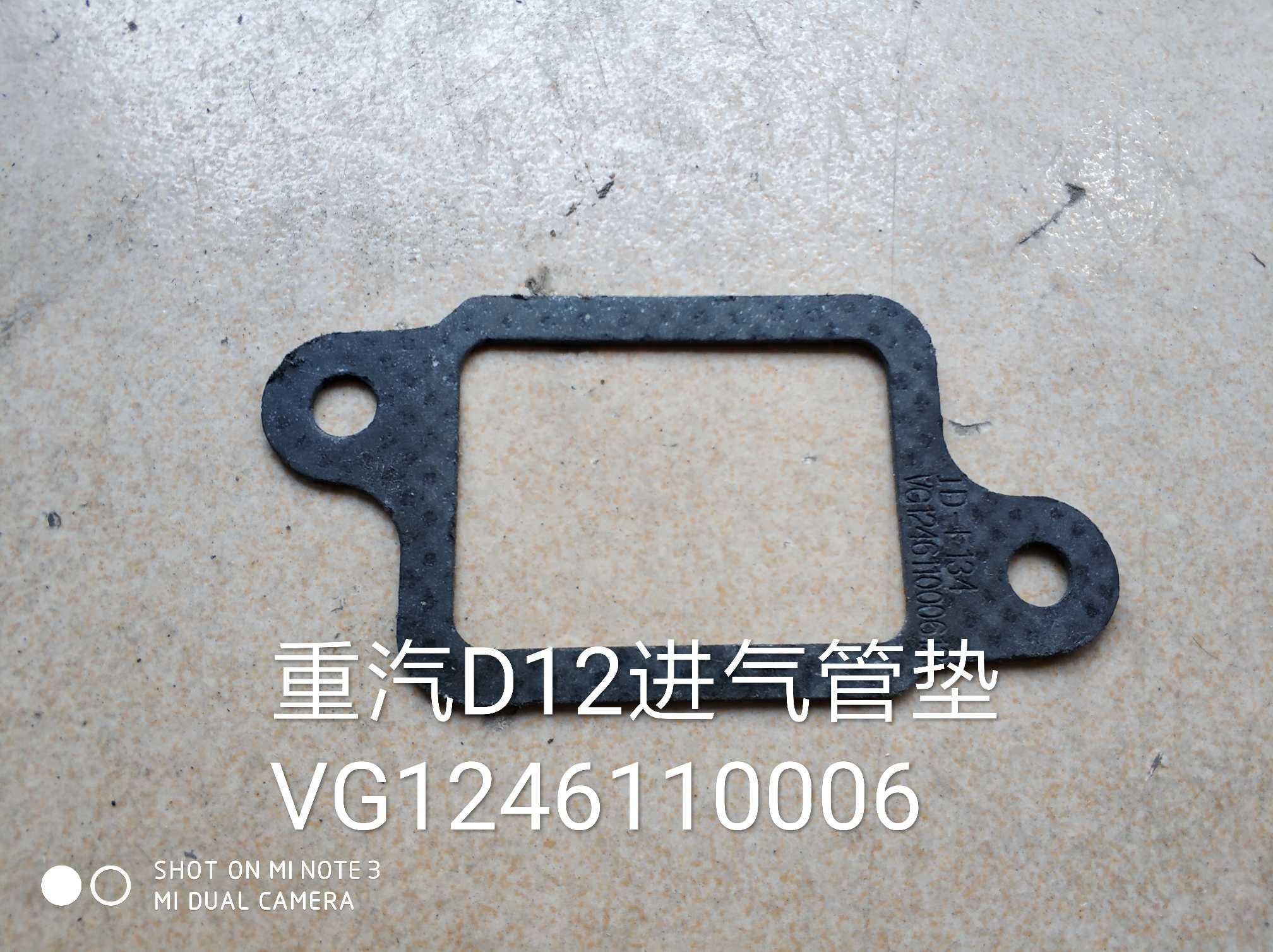 重汽D12进气管垫片VG1246110006